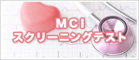 MCIスクリーニングテスト