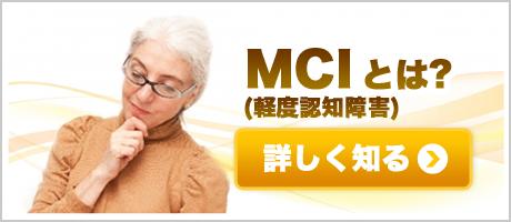 MCIとは